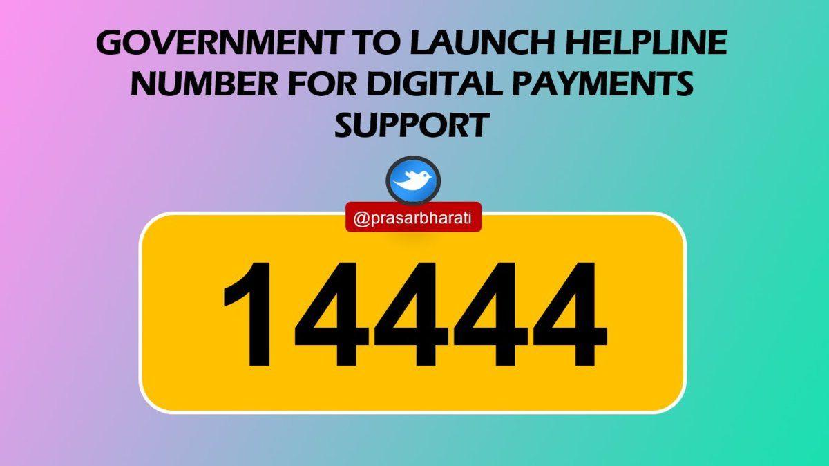 14444-helpline-digital-payment.jpg