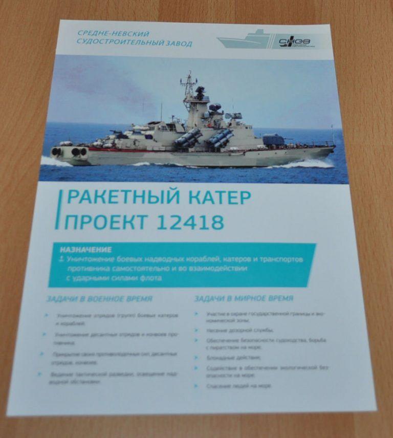 Missile-boat-12418-Project-Russian-Brochure-Prospekt-122227724474-768x856.jpg